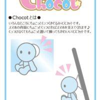 Figura Chocot Yotsuba