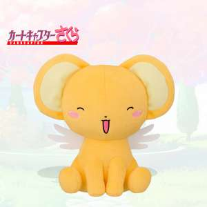 Card Captor Sakura Kero Super DX Plush
