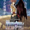 Descargar Fairy Tail Dragon Cry 1080p Suscripcion