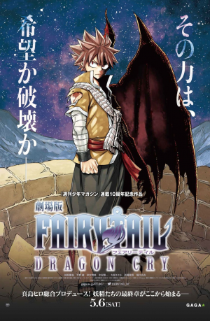 Descargar Fairy Tail Dragon Cry 1080p Suscripcion
