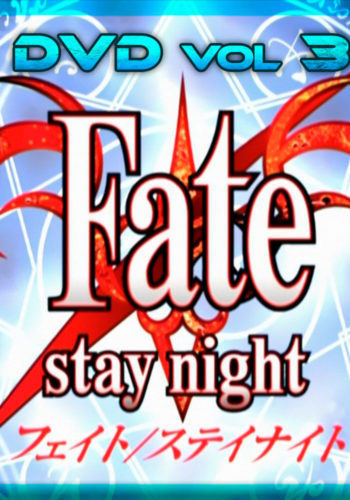 Fate/stay night DVD vol3