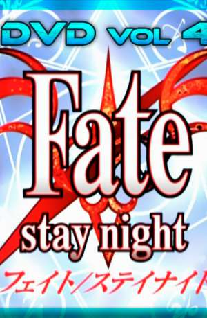 Fate/stay night DVD vol4