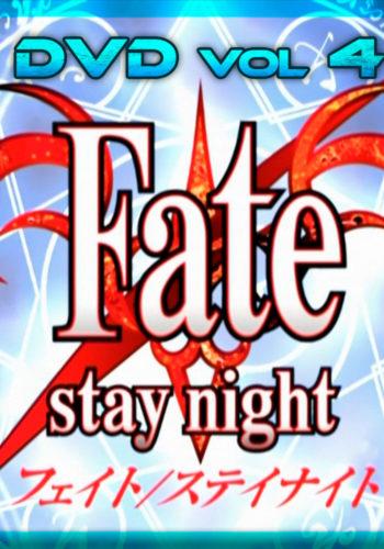 Fate/stay night DVD vol4