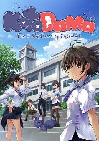 Kotodama The 7 Mysteries of Fujisawa PC Descargar